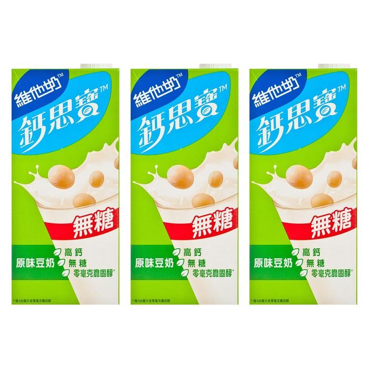 VITASOY 維他奶 - 鈣思寶-無糖高鈣大豆營鈣 - 1LX3