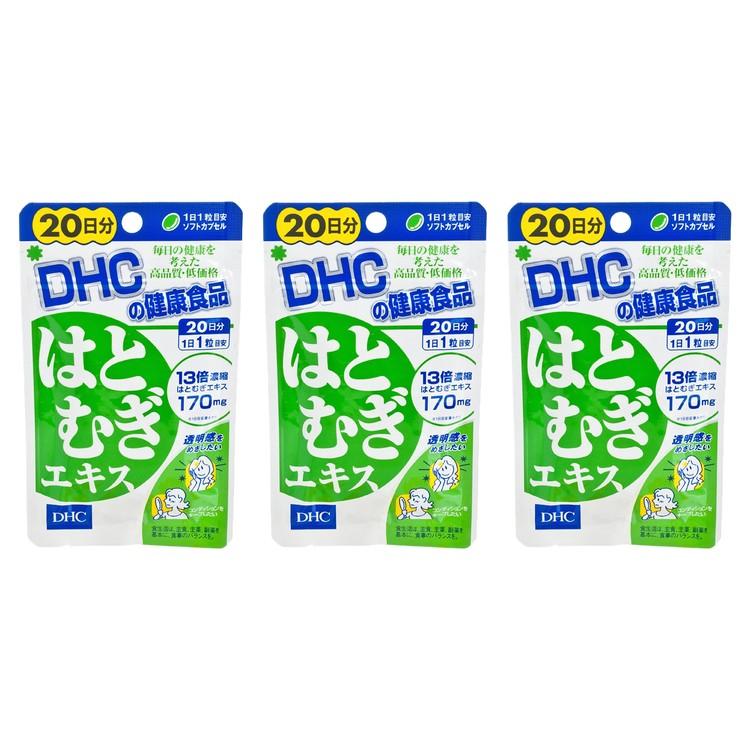 DHC(平行進口) - 薏仁精華美白丸 (2個月份) - 20'SX3