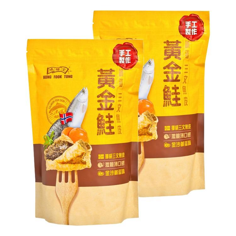 鴻福堂 - 三文魚皮-鹹蛋 - 60GX2