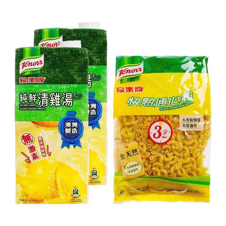 家樂牌 - 純鮮清雞湯 (不加味精)+通心粉 - 1LX2+400G